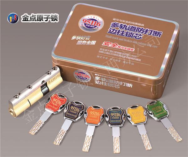 金点原子锁 95116专供 多轨道锁芯