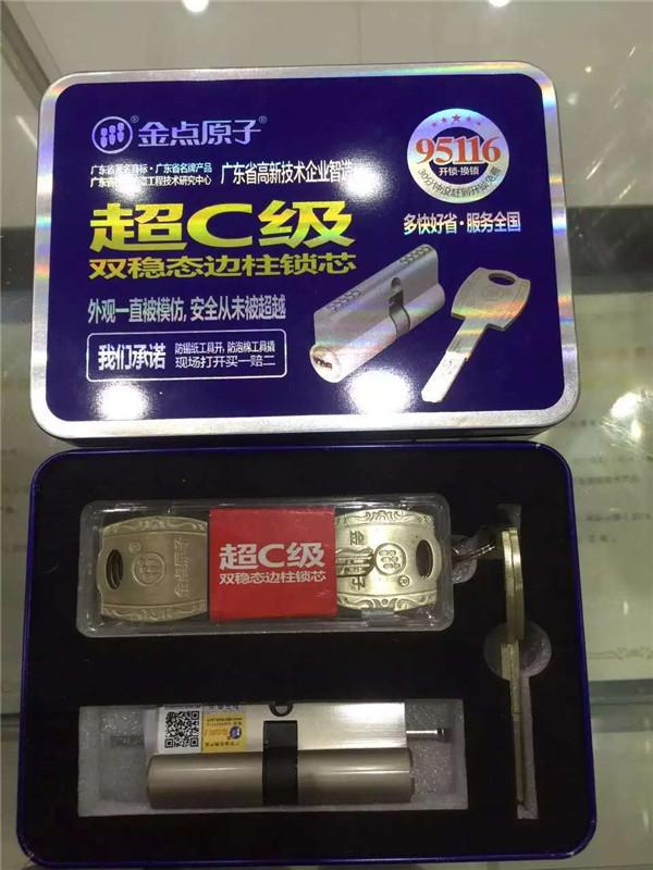 金点原子锁 95116专供产品 超C级双稳态边柱锁芯