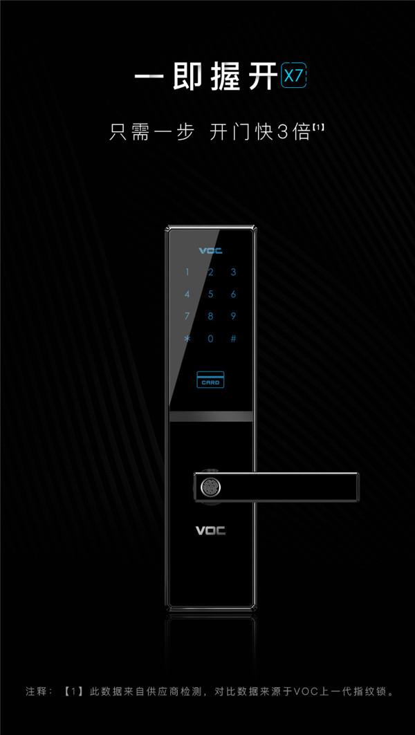 瑞典VOC X7