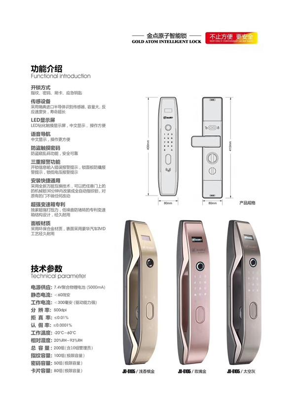 JD-6105功能介绍
