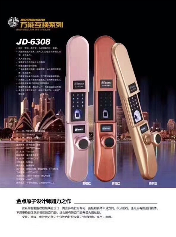 JD-6308