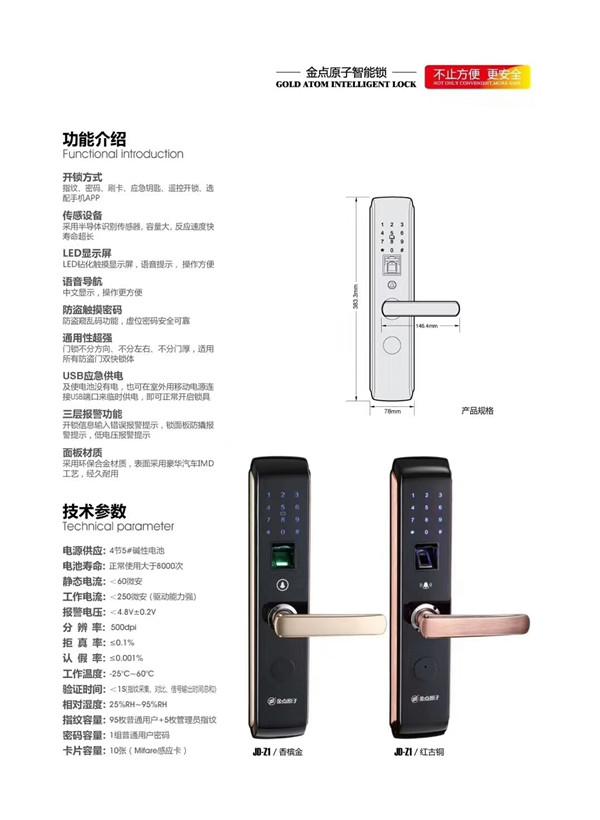 JD-Z1功能介绍